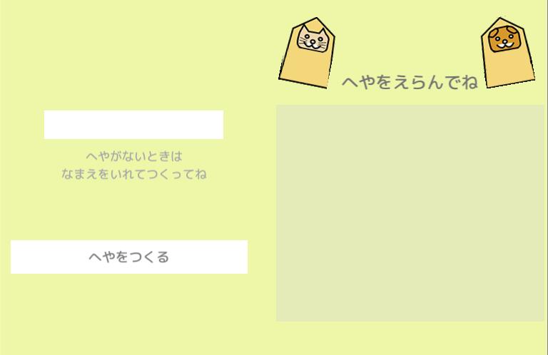 UnityとPhotonで対戦型ボードゲーム「犬猫将棋」を作成したい(13):ロビー作成と複数ルームの出入りの方法