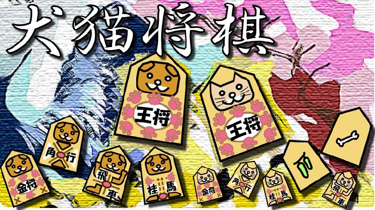 無料ブラウザゲームPhotonオンライン対戦「犬猫将棋」