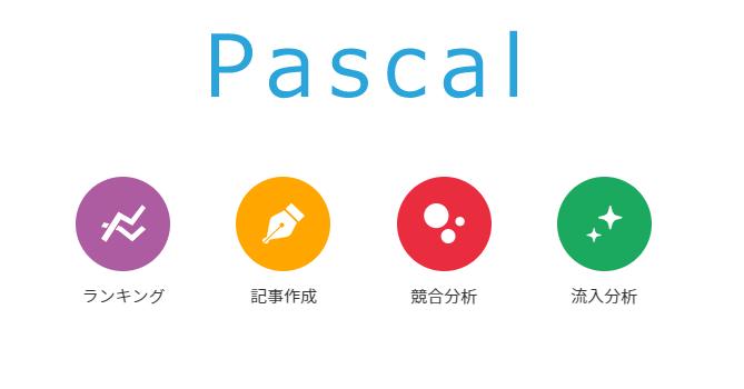 ブログキーワード分析ツール「パスカル」TOMOARCHの舞台裏